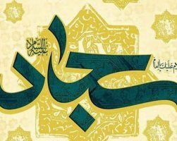 استفاده امام سجاد از دعا