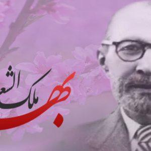 زندگینامه ملک الشعرای بهار