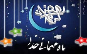 شعر ماه رمضان شهریار