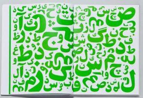 ریشه های ضعف نگارش فارسی