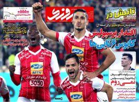 روزنامه پیروزی ۳۰ مهر ۱۳۹۶
