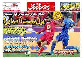 روزنامه پیروزی 7 آبان ۱۳۹۶