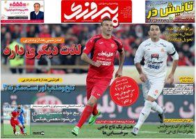 روزنامه پیروزی ۹ آبان ۱۳۹۶