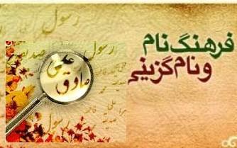 معانی عجیب اسامی عربی