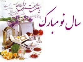 انشا درمورد عید نوروز