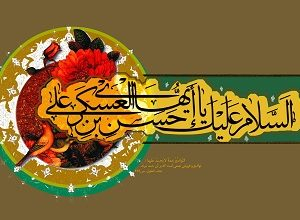 متن ادبی تبریک ولادت امام حسن عسکری