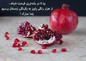 شعر شب یلدا به زبان ترکی