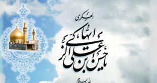 انشا درمورد امام حسن عسکری