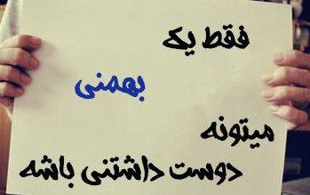 تبریک تولد به دختر بهمن ماهی