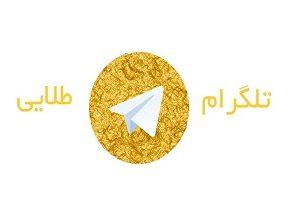 تلگرام طلایی رایگان