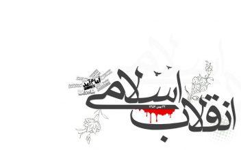 عامل اصلی پیروزی انقلاب اسلامی