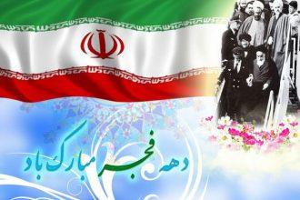 شعار انقلابی 22 بهمن