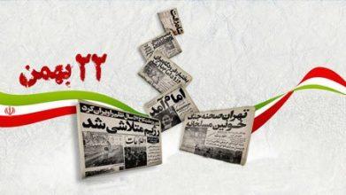 متن مجری برای 22 بهمن