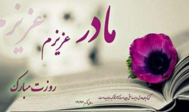 Photo of متن تبریک روز مادر