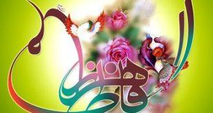 القاب حضرت زهرا