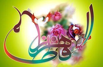 Photo of القاب حضرت زهرا