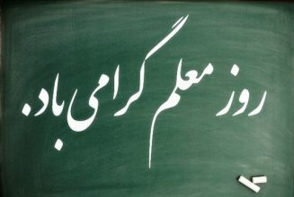 متن تقدیر نامه روز معلم