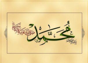شعر تبریک عید مبعث