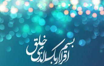 تحقیق و مقاله درمورد عید مبعث