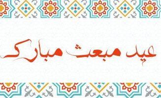 مقاله کامل عید مبعث و تاریخچه آن