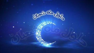 متن تبریک عید شعبان