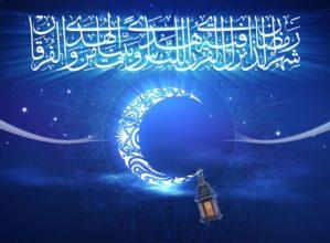 متن تبریک ماه رمضان ۹۷