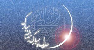 انشا درمورد ماه رمضان