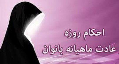 حکم لکه بینی در ماه رمضان