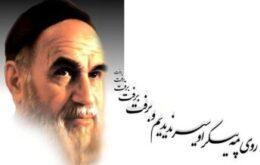 پیام تسلیت رحلت امام خمینی