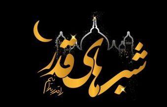 Photo of اعمال شب قدر در ماه رمضان