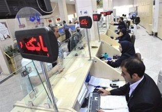 ساعت کار بانکها در رمضان 97