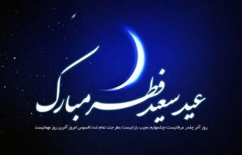 تاریخ دقیق عید فطر 97