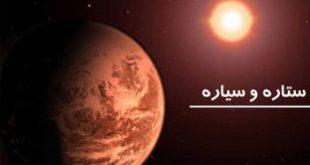 تحقیق درباره تفاوت سیاره و ستاره ها