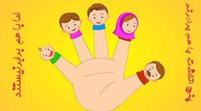 انشا پنج انگشت با هم برابر نیستند