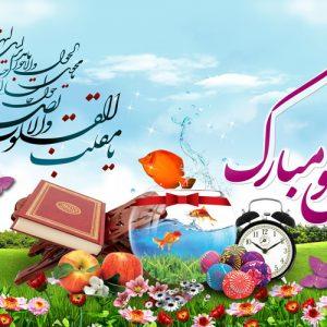 انشا جدید عید نوروز