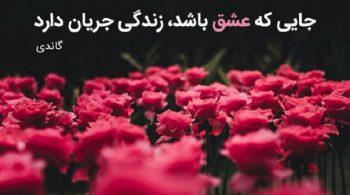 بهترین جملات زیبا و آموزنده