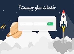 مقاله خدمات بهینه سازی سایت