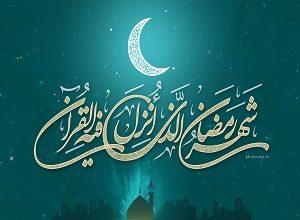 مقاله درمورد ماه رمضان