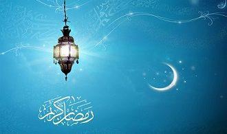 متن تبریک ماه رمضان ۹۸