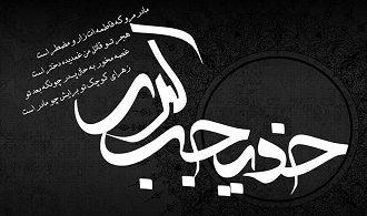 اولین بانوی فداکار اسلام حضرت خدیجه