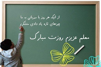 سخنرانی و متن تقدیرنامه روز معلم