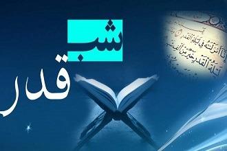 Photo of متنی درباره شب قدر