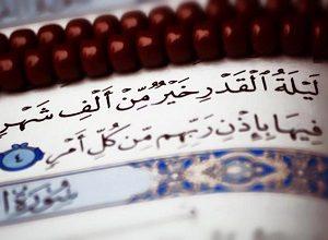 ذکر معروف شب قدر از امام زین العابدین