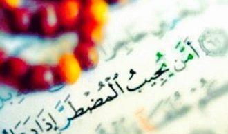 روش ها و راه های استجابت دعا