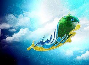 مقاله درباره حضرت محمد پیامبر