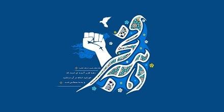 Photo of شعر دهه فجر مخصوص دانش آموزان