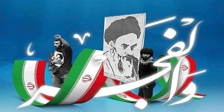 Photo of مقاله درمورد ۲۲ بهمن
