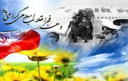 پیام تبریک دهه فجر تبریک