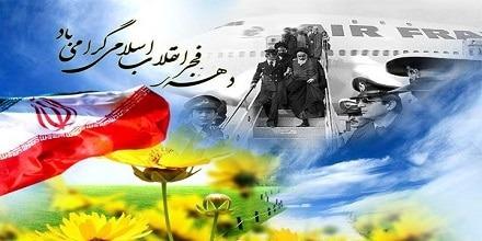 Photo of پیام تبریک دهه فجر تبریک