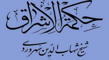 زندگی نامه شیخ شهاب الدین سهروردی